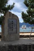 宮島の日本三景碑