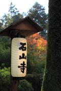 石山寺の提灯