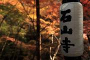 紅葉をバックにした石山寺の提灯
